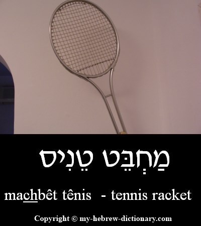 Tennis racket in Hebrew