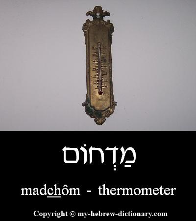 Thermometer in Hebrew