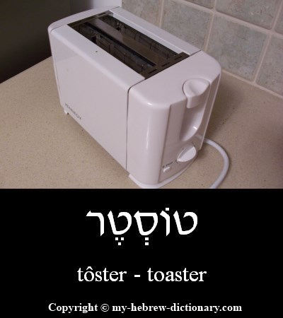 Toaster in Hebrew