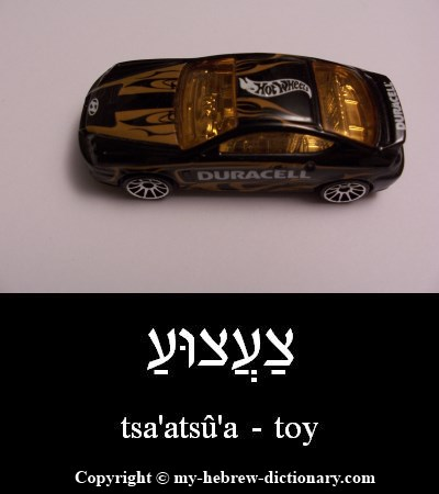 Toy in Hebrew