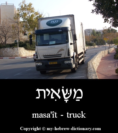 Truck in Hebrew