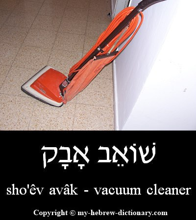 Vacuum Cleaner in Hebrew