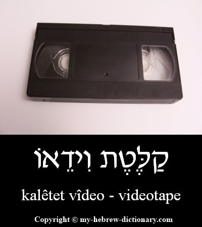 Videotape in Hebrew