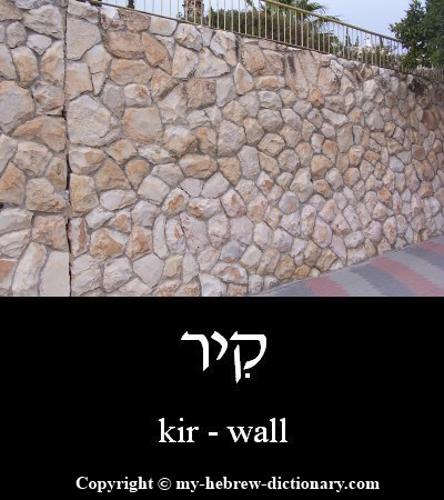 Wall in Hebrew