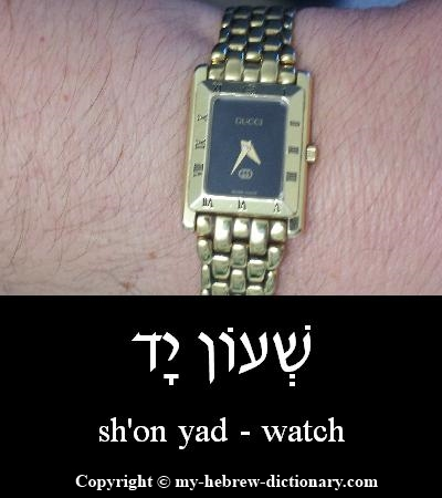 Watch in Hebrew