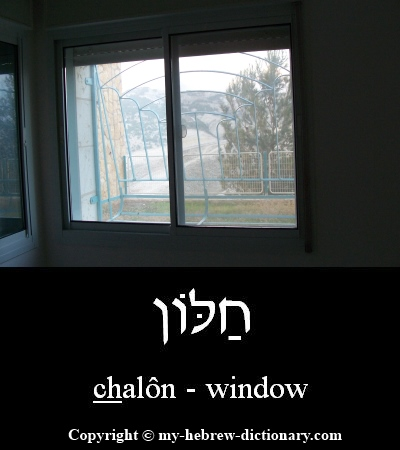 Window in Hebrew