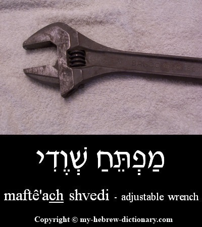Wrench in Hebrew