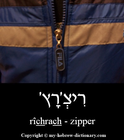 Zipper in Hebrew